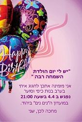 הזמנות ליום הולדת בנות